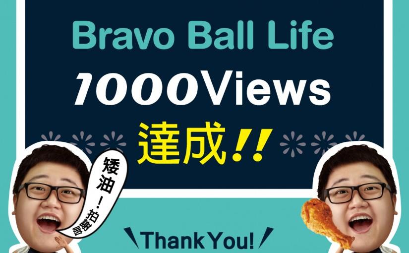 Bravo Ball Life 第一個里程碑