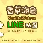 2016香草海象LINE貼圖上架教學